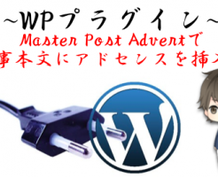 MasterpostAdvert