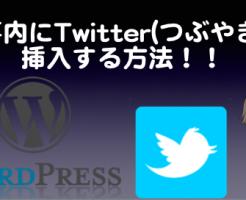 Twitter挿入