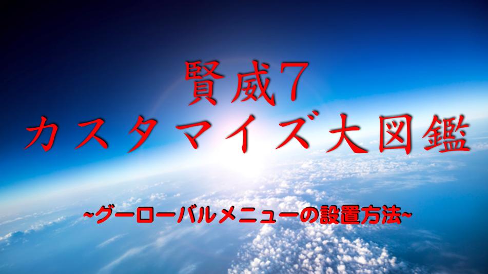 スクリーンショット 2016-02-09 18.42.24