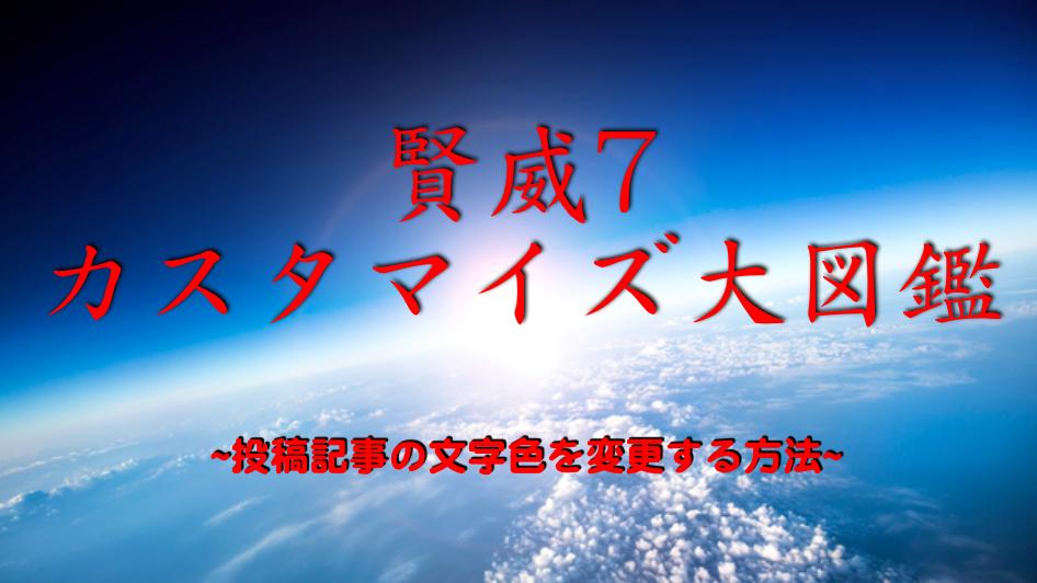 スクリーンショット 2016-03-13 14.37.40