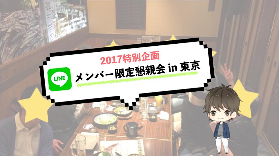 スクリーンショット 2017-01-16 14.46.47