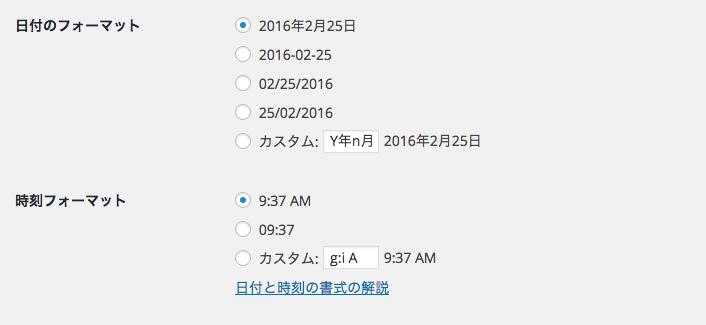 スクリーンショット 2016-02-25 9.37.08