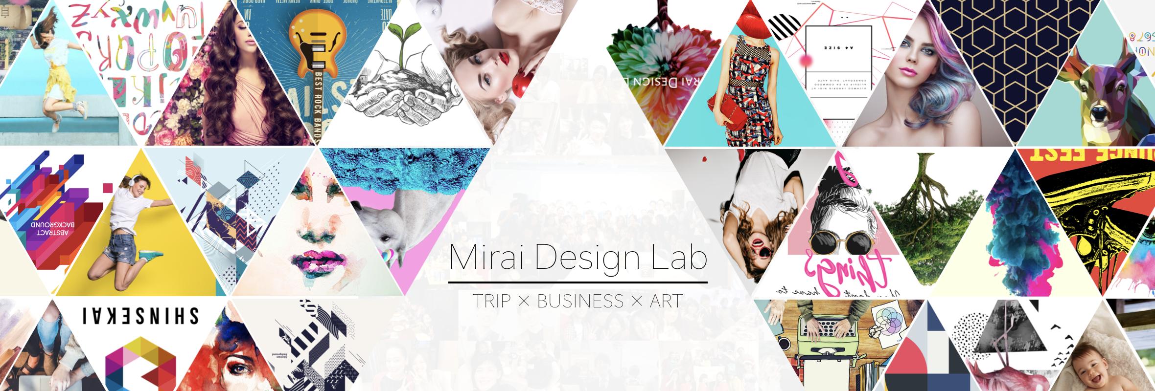 未来 Design Lab-無料メールレッスン-